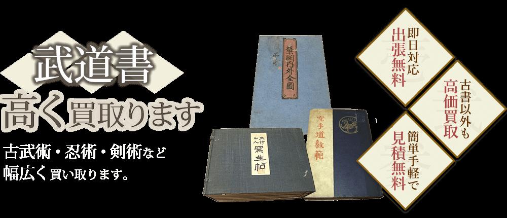 武道書、高く買取ります。古武術・忍術・剣術など、幅広く買い取ります。
