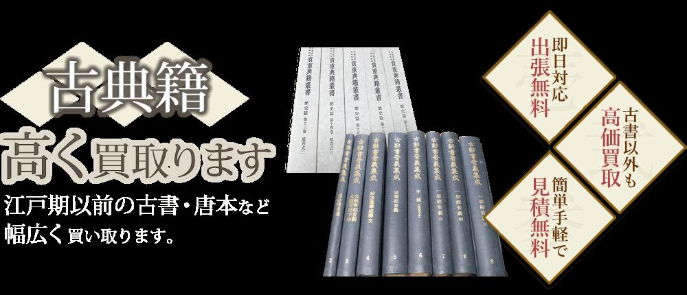 古典籍、高く買取ります。江戸期以前の古書・唐本など、幅広く買い取ります。