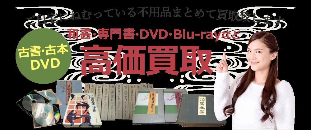 ご自宅にねむっている不用品まとめて買取致します。和書・専門書・DVD・Blu-rayなど高価買取