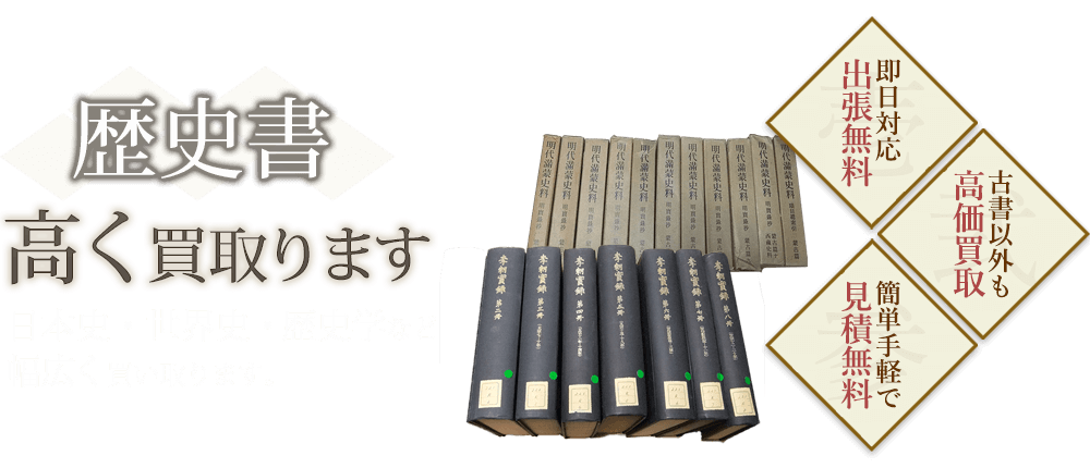 歴史書、高く買取ります。日本史・世界史・歴史学など、幅広く買い取ります。