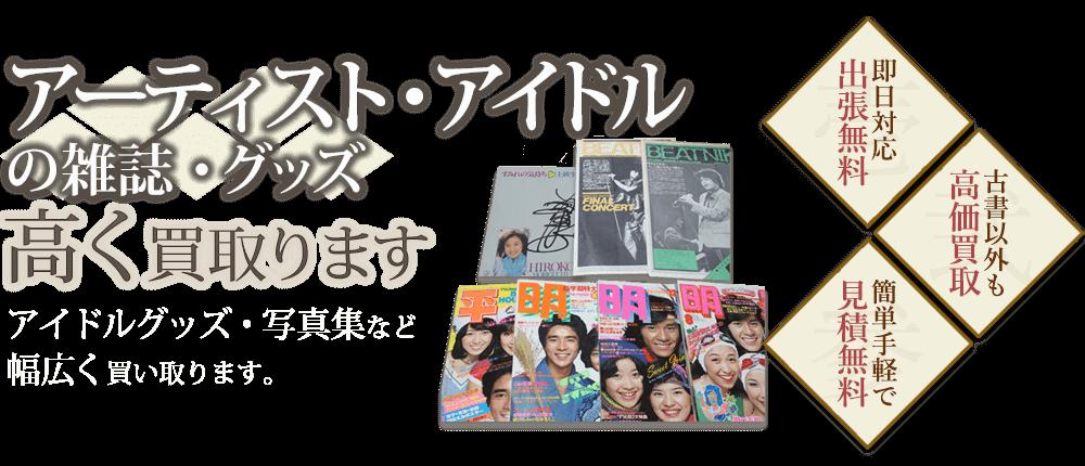 アーティスト・アイドルの雑誌・グッズ、高く買取ります。アイドルグッズ、写真集など、幅広く買い取ります。