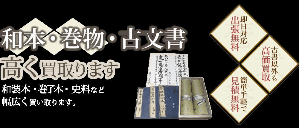 和本・巻物・古文書、高く買取ります。和装本・巻子本・史料など、幅広く買い取ります。