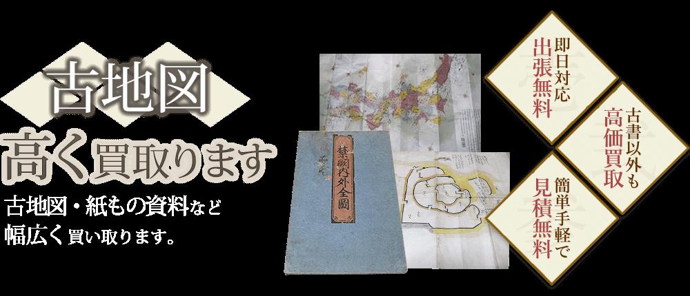 古地図、高く買取ります。古地図・紙もの資料など、幅広く買い取ります。