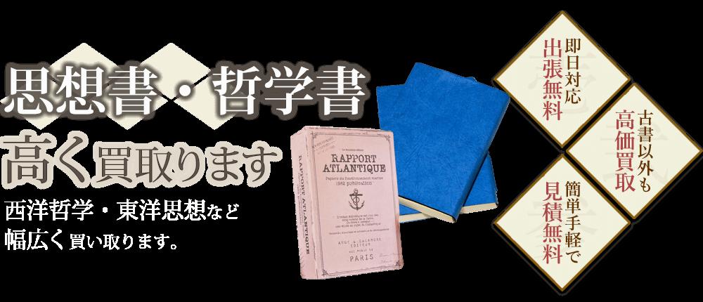 思想書・哲学書、高く買取ります。西洋哲学、東洋思想など、幅広く買い取ります。
