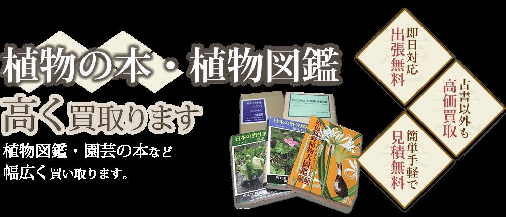 植物の本・植物図鑑、高く買取ります。植物図鑑、園芸の本など、幅広く買い取ります。