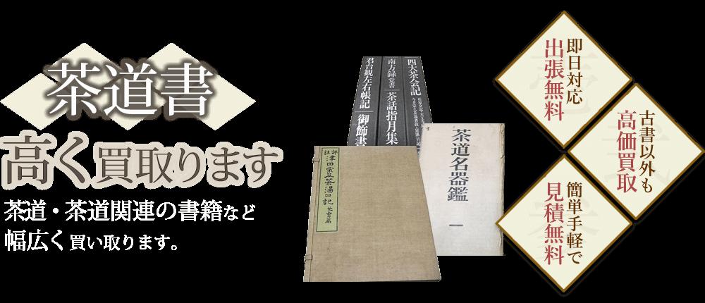 茶道書、高く買取ります。茶道、茶道関連の書籍など、幅広く買い取ります。
