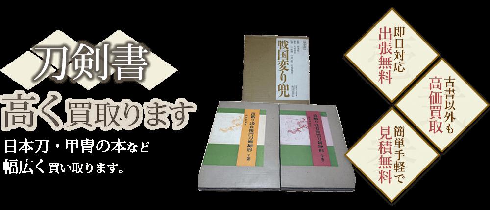 刀剣書、高く買取ります。日本刀・甲冑の本など幅広く買い取ります。