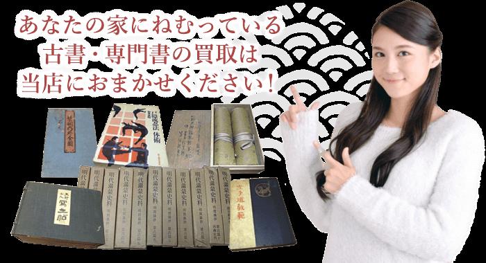 あなたの家にねむっている古書・専門書の買取は当店におまかせください!
