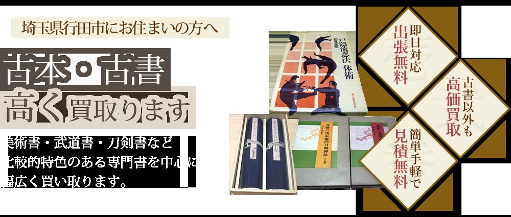 行田市にお住まいの方へ 古本・古書高く買取ります 美術書・武道書・刀剣書など比較的特色のある専門書を中心に幅広く買い取ります