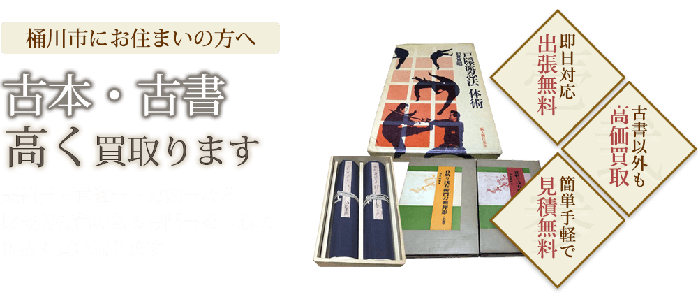 桶川市にお住まいの方へ 古本・古書高く買取ります 美術書・武道書・刀剣書など比較的特色のある専門書を中心に幅広く買い取ります