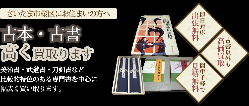 さいたま市桜区にお住まいの方へ 古本・古書高く買取ります 美術書・武道書・刀剣書など比較的特色のある専門書を中心に幅広く買い取ります