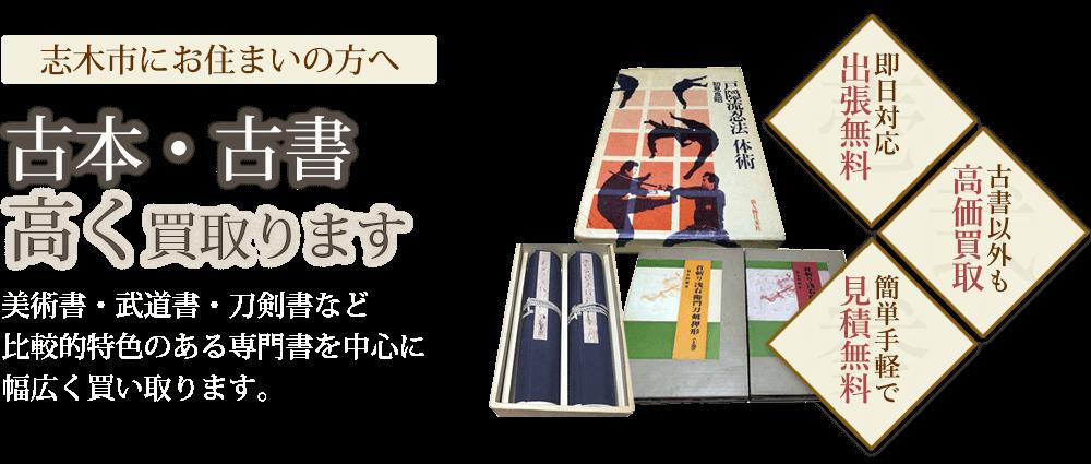 志木市にお住まいの方へ 古本・古書高く買取ります 美術書・武道書・刀剣書など比較的特色のある専門書を中心に幅広く買い取ります