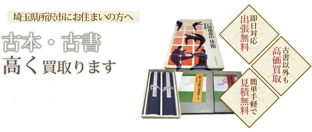 所沢市にお住まいの方へ 古本・古書高く買取ります 美術書・武道書・刀剣書など比較的特色のある専門書を中心に幅広く買い取ります