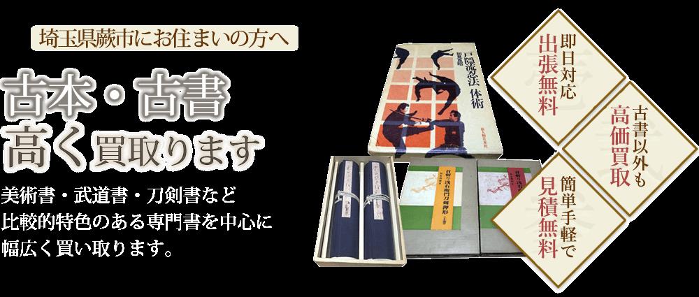 蕨市にお住まいの方へ 古本・古書高く買取ります 美術書・武道書・刀剣書など比較的特色のある専門書を中心に幅広く買い取ります