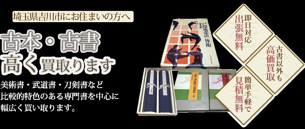 吉川市にお住まいの方へ 古本・古書高く買取ります 美術書・武道書・刀剣書など比較的特色のある専門書を中心に幅広く買い取ります