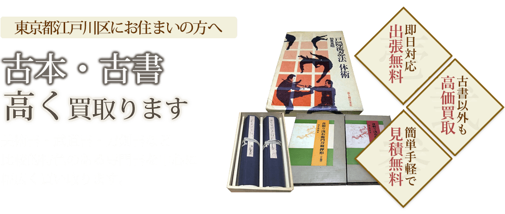 江戸川区にお住まいの方へ 古本・古書高く買取ります 美術書・武道書・刀剣書など比較的特色のある専門書を中心に幅広く買い取ります