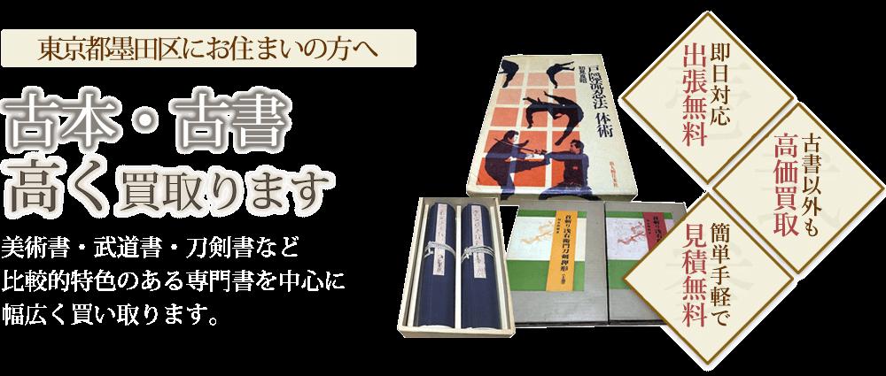 墨田区にお住まいの方へ 古本・古書高く買取ります 美術書・武道書・刀剣書など比較的特色のある専門書を中心に幅広く買い取ります