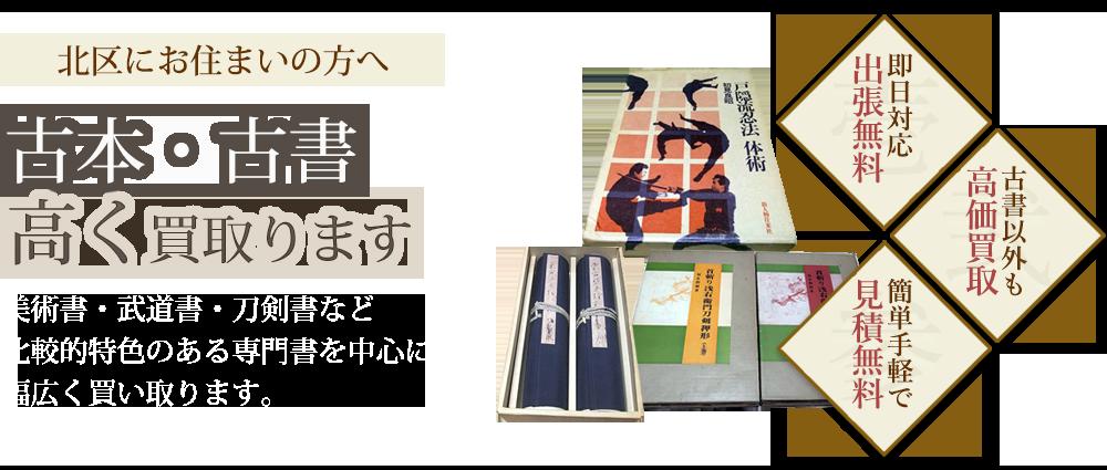 北区にお住まいの方へ 古本・古書高く買取ります 美術書・武道書・刀剣書など比較的特色のある専門書を中心に幅広く買い取ります
