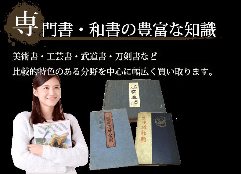 専門書・和書の豊富な知識。美術書・工芸書・武道書・刀剣書など、比較的特色のある分野を中心に幅広く買い取ります。