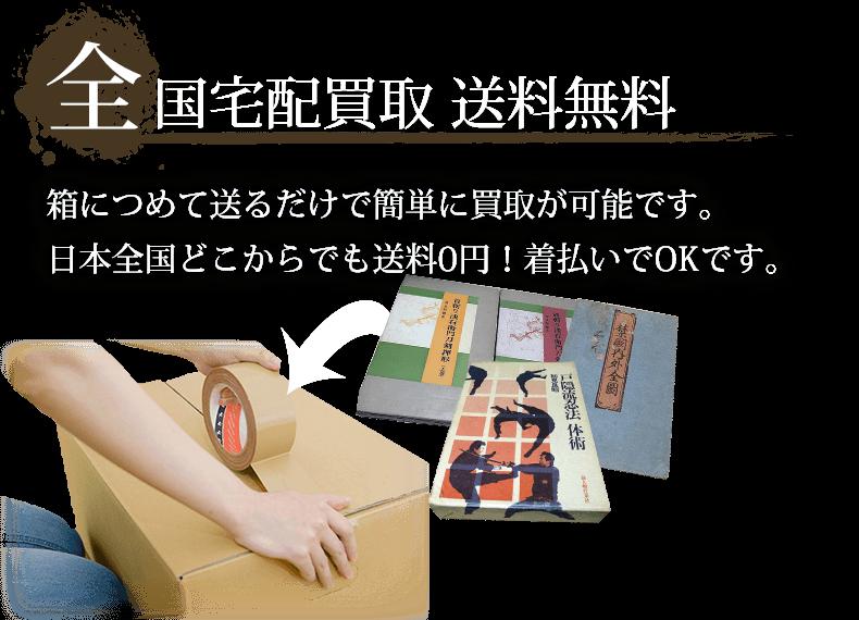 全国宅配買取 送料無料。箱につめて送るだけで簡単に買取が可能です。日本全国どこからでも送料0円! 着払いでOKです。