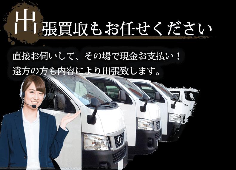 出張買取もお任せください。埼玉県内なら即日出張も対応、その場で現金お支払い。遠方の方も内容により出張致します。