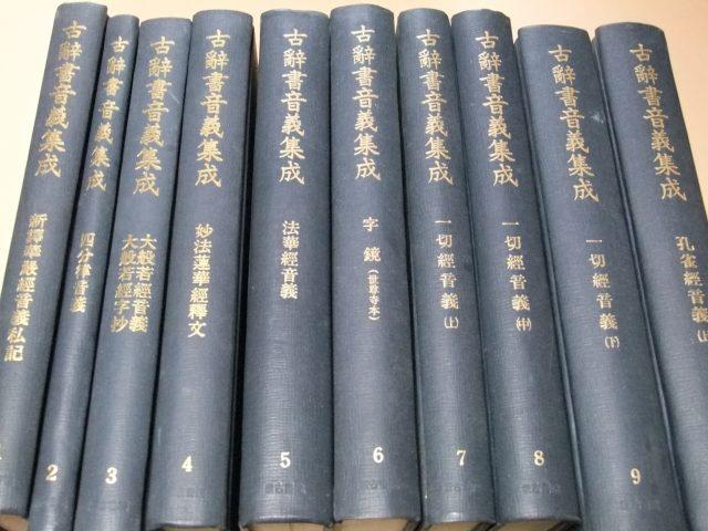 古辞書音義集成
