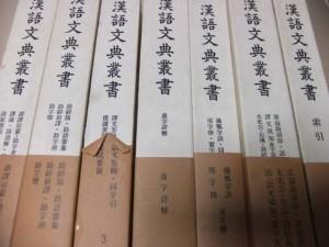 漢語文典叢書 古典