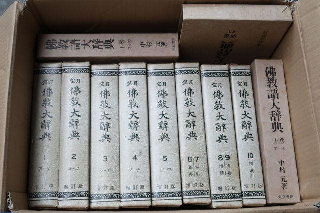 望月仏教大辞典