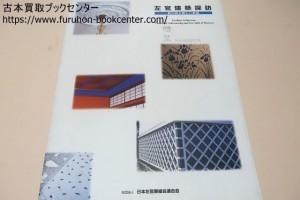 左官建築探訪・Excellent architecture・匠の技と新しい表現