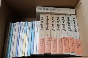 日本書論集成