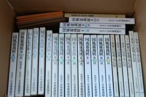国風盆栽展図録