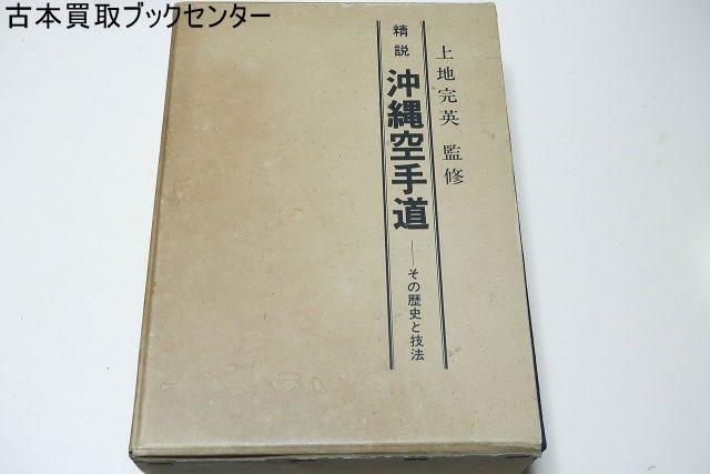 精説沖縄空手道 その歴史と技法