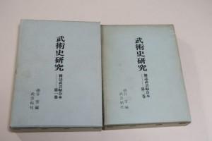 武術史研究・雑誌武芸帖合本