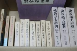 仏教語大辞典