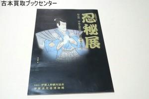 忍秘展 初公開沖森文庫所蔵忍秘伝書の全て