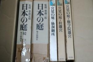 日本の庭・宮廷の庭