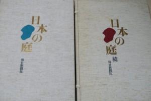 日本の庭・正続