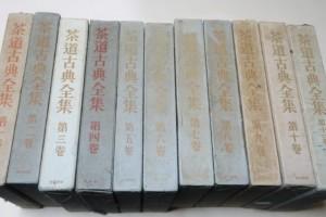 茶道古典全集・千宗左監修