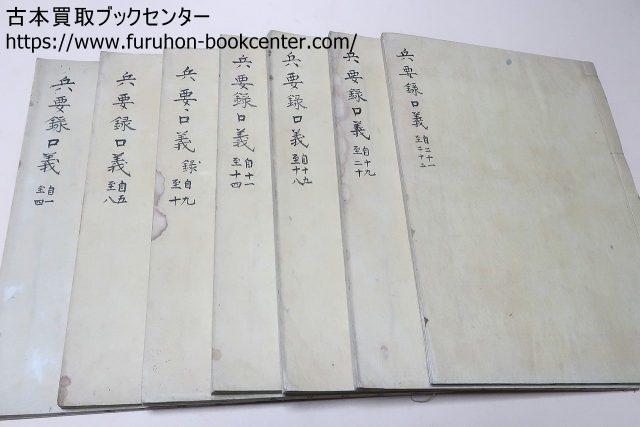 兵要録口義・7冊・22巻