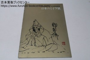 日本のミイラ展・出羽三山ミイラ学術調査報告
