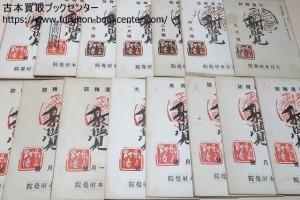 弓道雑誌・射覚・大日本射覚院