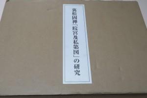 裏松固禅・院宮及私第図の研究