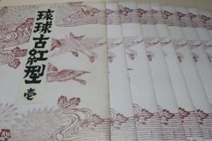 琉球古紅型・10冊