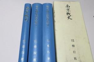 南京戦史・南京戦史資料集