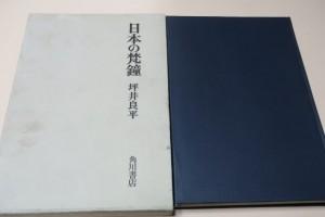 日本の梵鐘