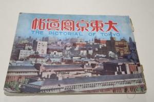 大東京写真帖・昭和5年