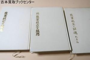 陸軍航空の鎮魂・3冊