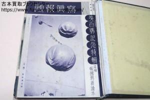 写真報国・非売品・近江屋写真用品株式会社