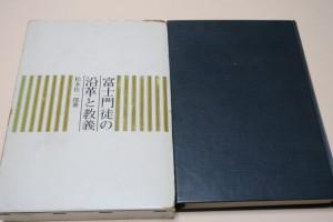 富士門徒の沿革と教義・橋本佐一郎