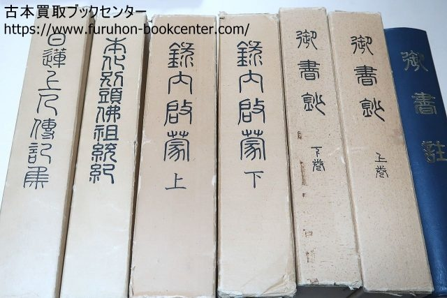 新日蓮宗全書